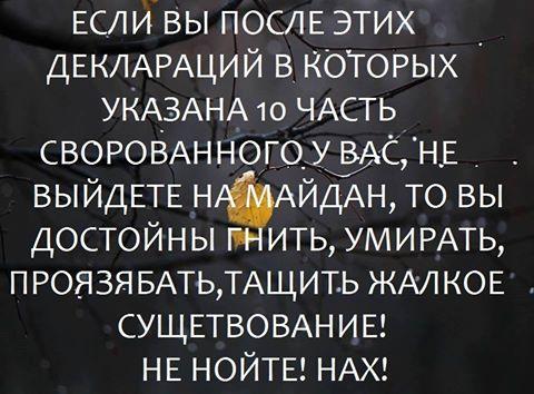 У Яценюка объяснили, почему он не подал декларацию: согласно решению НАПК у него есть время до 1 апреля 2017 года - Цензор.НЕТ 8331