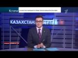 Лживая русская пропаганда в Казахстане обозвала КАЗАХСКИЙ НАРОД