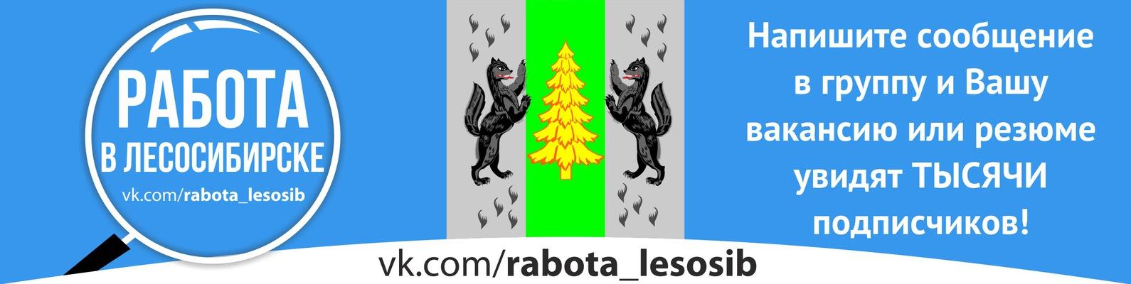 Работа в городе лесосибирске свежие вакансии жильё в судаке дать объявление