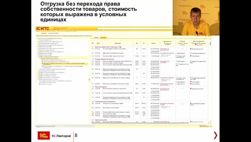А.Ю. Гридасов. Новое в «1С:Бухгалтерии 8» (версии 3.0.43.155, 3.0.43.162, 3.0.43.173, 3.0.43.174, 3.0.43.187, 3.0.43.194, 3.0.43