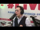 Родион Газманов  Гравитация (#LIVE Авторадио)