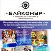 ║llιιlιl ТРЦ «Байконур» г.Кемерово llιιlιl ║