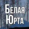 "База отдыха ""Белая Юрта"" г.Костанай"