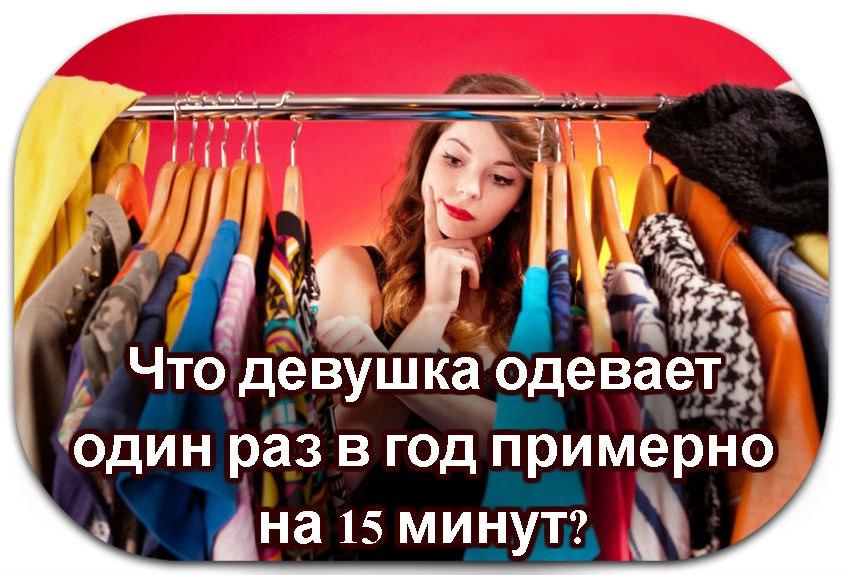 Что женщина одевает раз в году ответ