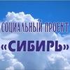 Социальный проект «Сибирь»