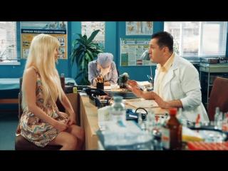 «Безмозглая» блондинка на приеме у врача — На троих — 40 серия