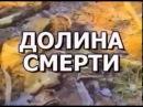 Долина смерти Эхо войны Число охотника Дмитрий Бурлачков