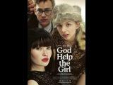 Боже, помоги девушке God Help the Girl (2014) фильм