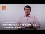 Циклы Солнца  Владимир Кузнецов
