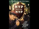 мур третий фронт 19 20 серии 20 Россия 2012 боевик военый фильм