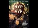 мур третий фронт 13 14 15 серии Россия 2012 боевик военый фильм