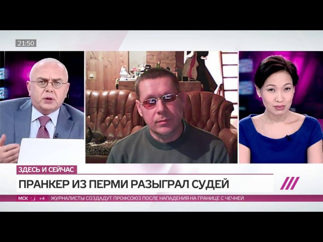 Пранкер из Перми менял решения судей. 2016.03.11 Дождь ТВ