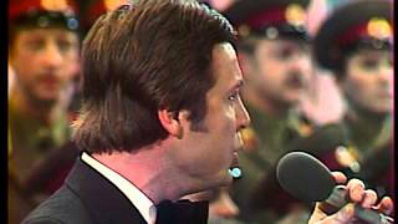 Лев Лещенко День Победы 1975