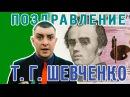 Петро Бампер. Поздоровлення для Тараса Григоровича Шевченко