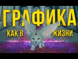 ГРАФИКА КАК В РЕАЛЬНОЙ ЖИЗНИ (Final Fantasy XV Platinum Demo)