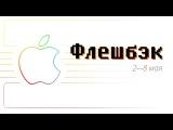 [Флешбэк] Эволюция iMac, новый логотип, обновление Mac OS и PowerBook 2400c