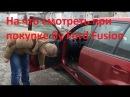 Ford Fusion на что смотреть при покупке бу автомобиля