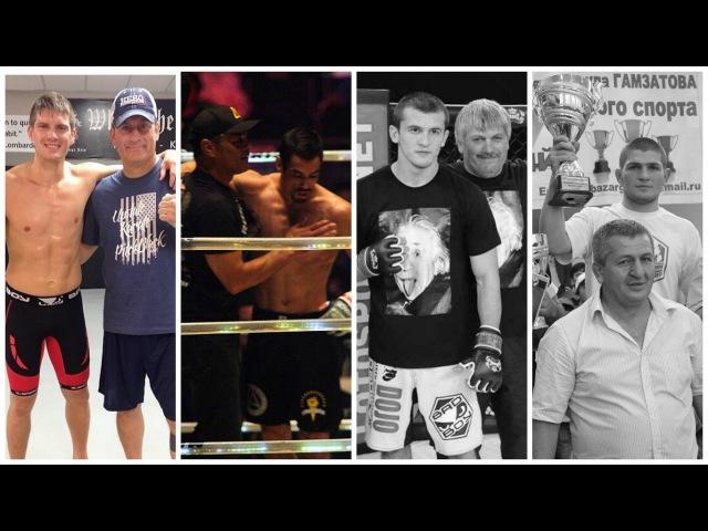 Отцы и дети MMA