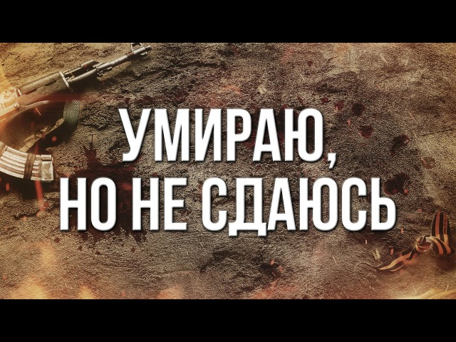 Артём Гришанов - Умираю, но не сдаюсь Dying but not surrendering