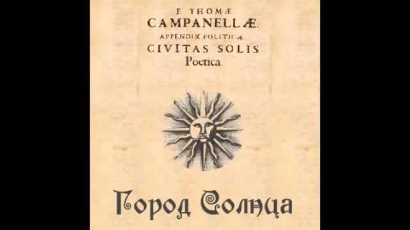 Томмазо Кампанелла - Город Солнца (аудиокнига)