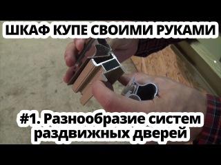 Шкаф купе своими руками #1 Системы раздвижных дверей купе irfa regt cdjbvb herfvb #1 cbcntvs hfpldb;ys[ ldthtb̆ regt irfa regt