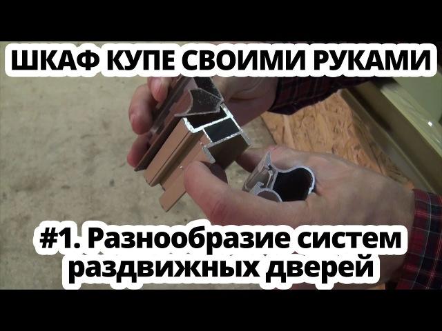 Шкаф купе своими руками 1 Системы раздвижных дверей купе irfa regt cdjbvb herfvb 1 cbcntvs hfpldbys[ ldthtb̆ regt