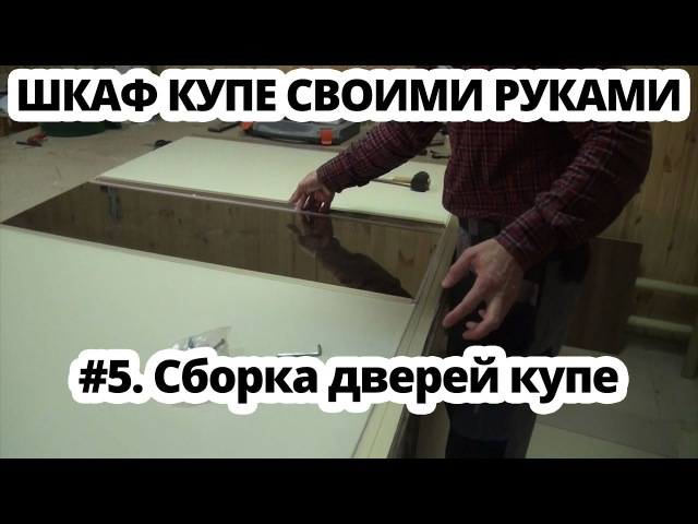 Шкаф купе своими руками 5 Как собрать двери купе и межкомнатные перегородки irfa regt cdjbvb herfvb 5 rfr cj,hfnm ldthb regt b