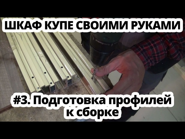 Шкаф купе своими руками 3 Подготовка алюминиевых профилей к сборке irfa regt cdjbvb herfvb 3 gjlujnjdrf fk.vbybtds[ ghjabktb̆