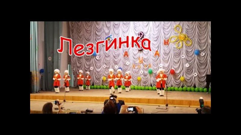 Рауан 2016 Танец Лезгинка д/с №53