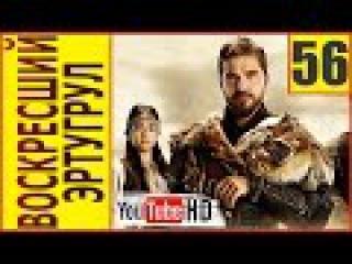 Воскресший Эртугрул 56 серия Смотреть Турецкий сериал в HD 2016