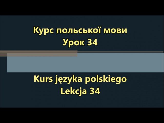 Польська мова. Урок 34 - У поїзді