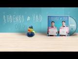 Леонид Руденко feat. Vad - OH OH (Премьера видеоклипа, 2016)