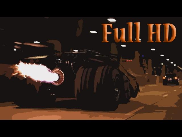 Бэтмен против Джокера. Сцена погони в туннеле на Бэтмобиле. Тёмный рыцарь.