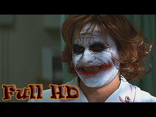 Джокер и Харви Дент (Двуликий). Сцена в больнице. Темный рыцарь.
