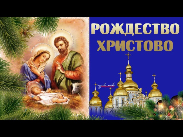 С Рождеством Христовым 2019 ~ Красивые песни про Рождество ~ Рождественский сборник