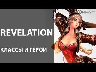 Revelation. Классы и герои.