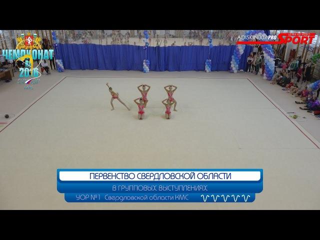 УОР№1 КМС Скакалки (4К)
