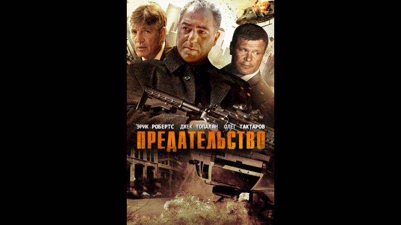 Предательство (Betrayal, 2013) смотреть онлайн бесплатно в хорошем 720 HD качестве