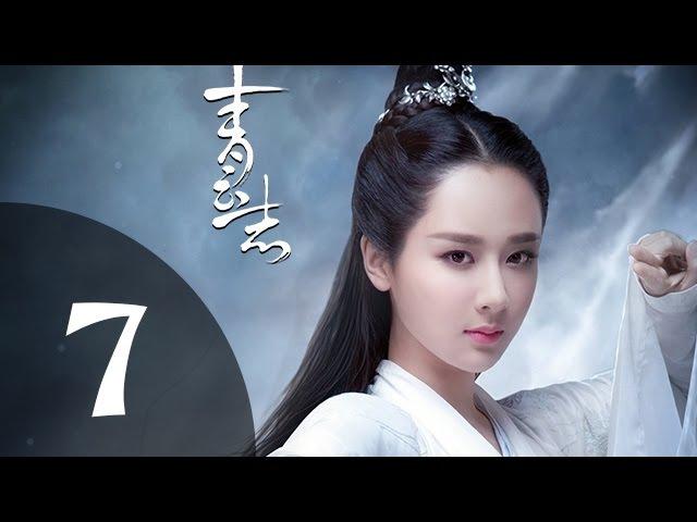 青云志 第7集(李易峰、赵丽颖、杨紫领衔主演)  诛仙青云志