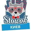 Киев STOWOK #Куда сходить?