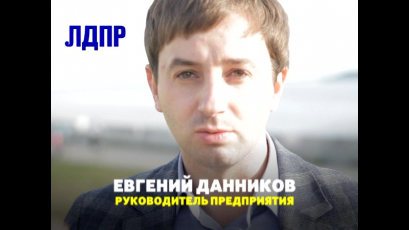 Евгений Данников: Живу в Нижневартовске. Голосую за Югру!