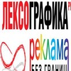 "РПК ""Лексографика"""
