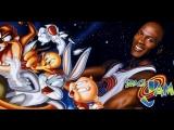 Космический джем (1996 г.)