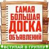 Объявления/Барахолка/ Симферополь