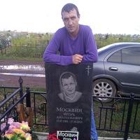 Анкета Владимир Москвин