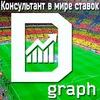 Система D-graph - консультант в мире ставок.