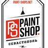 Paint shop / Севастополь [Одежда Обувь Граффити]