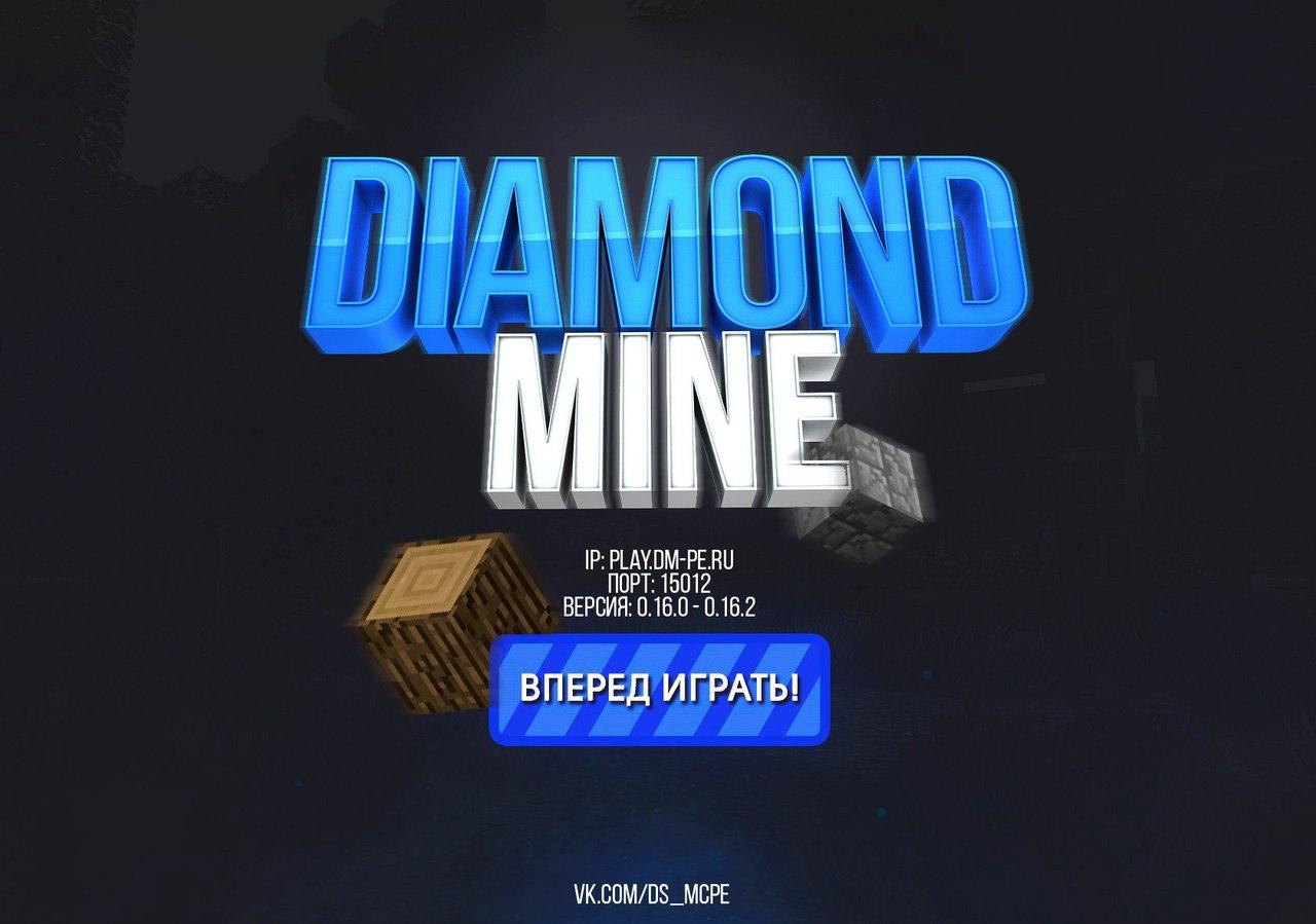 Лучший проект в топ сфере среди Minecraft: PE серверов!