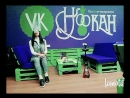 Dominika в Лучшей кальянной #VKHokah
