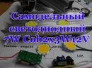Самодельный светодиодный светильник AC220V driver 7W 24V на COB 3W 12V 300mA c aliexpress